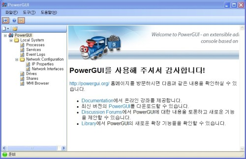 Korean PowerShell editor and admin console screenshot